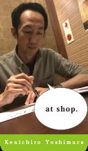 吉村 賢一郎